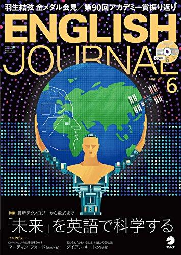 [音声DL付] ENGLISH JOURNAL (イングリッシュジャーナル) 2018年6月号 ~英語学習・英語リスニングのための月刊誌 [雑誌]