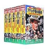 西部劇 パーフェクトコレクション DVD50枚組セット 3