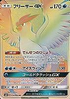 ポケモンカードゲーム フリーザーGX(HR) SM6b 拡張強化パック チャンピオンロード サン&ムーン ポケカ