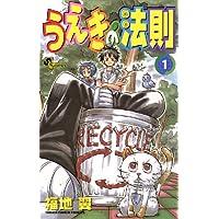 うえきの法則(1) (少年サンデーコミックス)