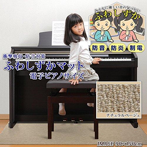 防音対策マット 電子ピアノ ナチュラルベージュ 50×150cm 1531018469899050150