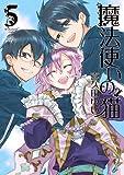 魔法使いの猫 5 (IDコミックス ZERO-SUMコミックス)