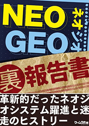 NEO GEO(裏)報告書
