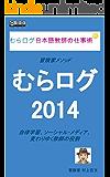 むらログ2014: 自律学習、ソーシャル・メディア、変わりゆく教師の役割 (冒険の書)