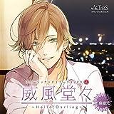 ミュージックシチュエーションCD vol.3 「威風堂々 ~Hello,Darling~」-ACTORS ANOTHER SIDE-(CV:野島健児)