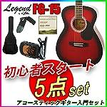 LEGEND FG-15 RS 入門5点セット☆少し小ぶりのアコースティックギター 初心者入門セット
