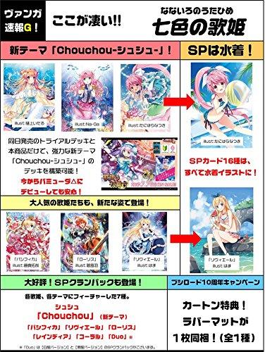カードファイト!! ヴァンガードG クランブースター 第5弾 七色の歌姫 VG-G-CB05 BOX