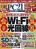 日経PC 21 (ピーシーニジュウイチ) 2018年 4月号 [雑誌]
