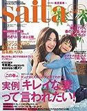 セブン&アイ出版 その他 Saita(咲いた) 2016年 03 月号 [雑誌]の画像