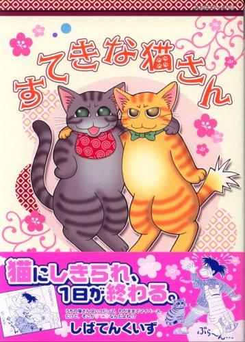 すてきな猫さん (あおばコミックス)