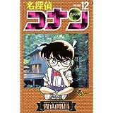 名探偵コナン (12) (少年サンデーコミックス)