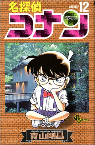 名探偵コナン (12) (少年サンデーコミックス)の詳細を見る