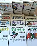 ヨウスケの奇妙な世界 / 高橋 葉介 のシリーズ情報を見る