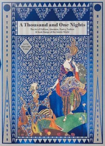 オリエンタル・ファンタジー  -アラビアン・ナイトのおとぎ話ときらめく装飾の世界-の詳細を見る