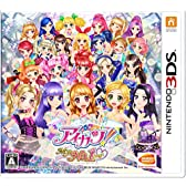 アイカツ!My No.1 Stage! - 3DS
