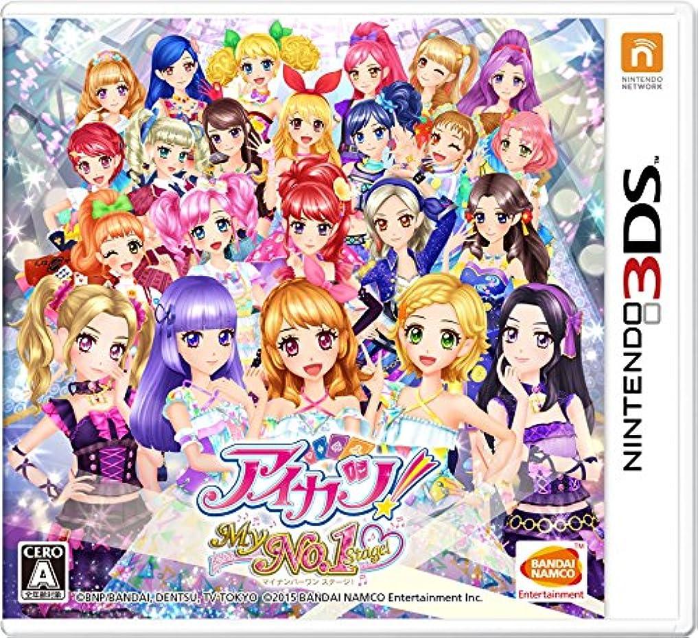 メディカル葉関連するアイカツ!My No.1 Stage! - 3DS