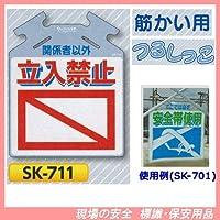 筋かい用つるしっこ 安全標識 関係者以外 立入禁止 SK-711