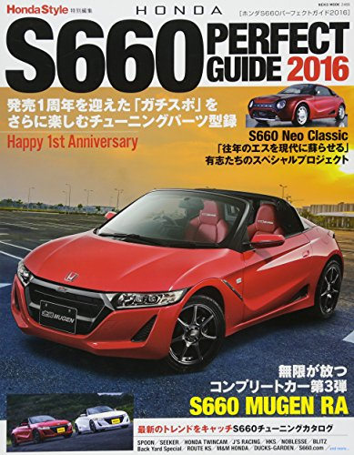 Honda S660 Perfect Guide 2016 (NEKO MOOK)