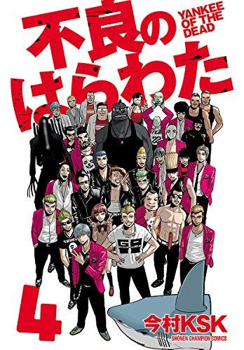 不良のはらわた YANKEE OF THE DEAD 4 (少年チャンピオン・コミックス)