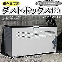 組み立て式 ダストボックス120 DB-120 グレー×ブラック【同梱・代引不可】