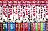 学習漫画 世界の伝記NEXTセット(既19巻)