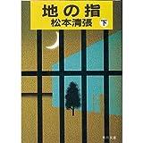 地の指 (下) (角川文庫 (5799))