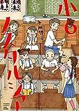 小6ノスタルジア (バンブーコミックス 4コマセレクション)