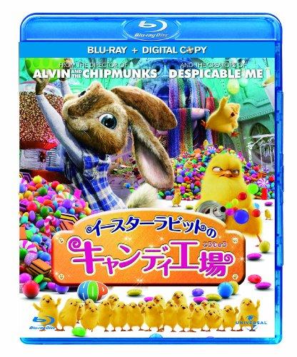 イースターラビットのキャンディ工場 (デジタルコピー付) [Blu-ray]の詳細を見る