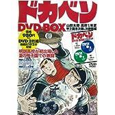 ドカベン DVD BOX ( DVD2枚組 ) (<DVD>)