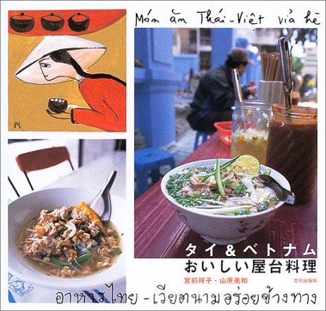 RoomClip商品情報 - タイ&ベトナムおいしい屋台料理