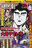 漫画時代劇 vol.7 (GW MOOK 416)