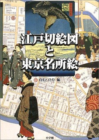 普及版 江戸切絵図と東京名所絵