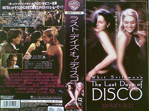 ラスト・デイズ・オブ・ディスコ[VHS]