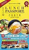 ランチパスポート千葉版vol.4 (ランチパスポートシリーズ)