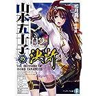 山本五十子の決断2 (ファンタジア文庫)