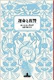 「運命と復讐 (新潮クレスト・ブックス)」販売ページヘ