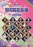 ライブビデオ ネオロマンス▼フェスタ 遙か十年祭 [DVD]
