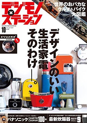 デジモノステーション 2017年10月号 [Digimono Station 2017-10]