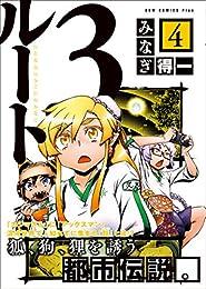 ルート3 (ひとなみにおごれやおなご) 4巻 (ガムコミックスプラス)