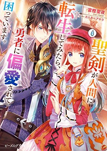 Amazon.co.jp: 聖剣が人間に転...