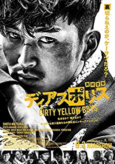 ディアスポリス -DIRTY YELLOW BOYS- [DVD]