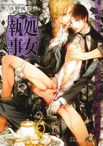 処女執事~The virgin-butler~ (花丸文庫BLACK サ 1-4)の詳細を見る