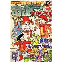 月刊 まんがライフオリジナル 2006年 12月号 [雑誌]