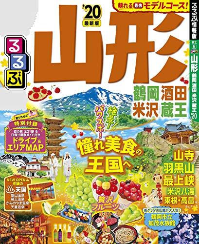 るるぶ山形 鶴岡 酒田 米沢 蔵王'20 (るるぶ情報版(国内))
