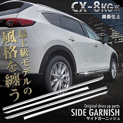 サムライプロデュース CX8 CX-8 KG系 サイドガーニ...