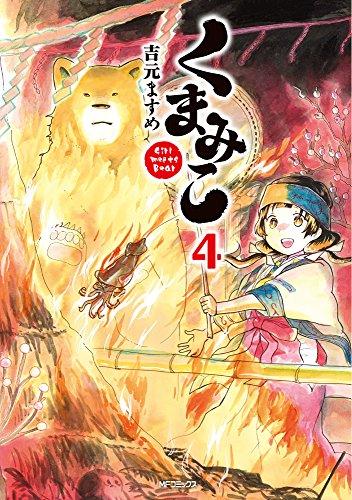 くまみこ 4 (MFコミックス フラッパーシリーズ)の詳細を見る