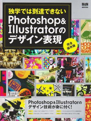 独学では到達できないPhotoshop&Illustrato (インプレスムック エムディエヌ・ムック)の詳細を見る