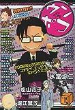 ウンポコ vol.12 (ディアプラスコミックス)