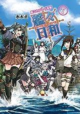 水本正「艦これプレイ漫画 艦々日和」第7巻が3月発売