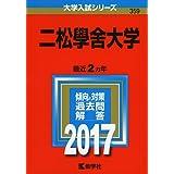 二松學舍大学 (2017年版大学入試シリーズ)
